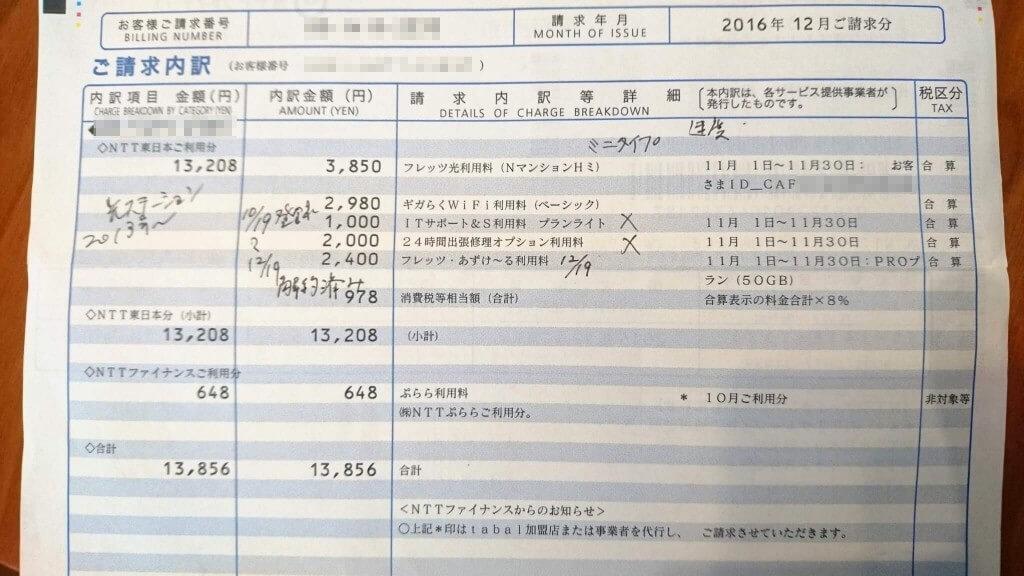 ギガらくWi-Fi月額負担