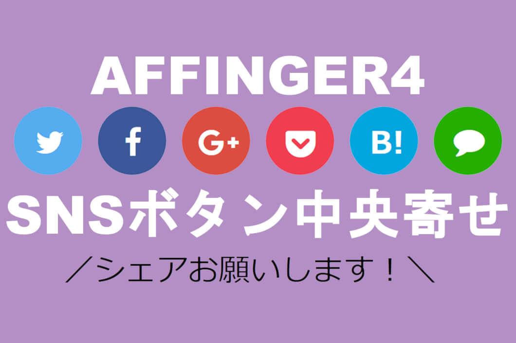 AFFINGER4カスタマイズSNSボタンの中央揃え